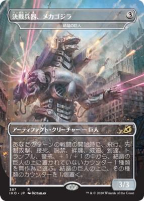 Ikoria: Lair of Behemoths Variants: Crystalline Giant (JPN -