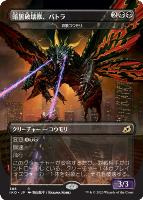 Ikoria: Lair of Behemoths Variants: Dirge Bat (JPN -