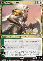 Promotional: Ajani, the Greathearted (184 - JPN Alternate Art Prerelease Foil)