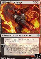 Promotional: Angrath, Captain of Chaos (227 - JPN Alternate Art Prerelease Foil)