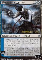 Promotional: Ashiok, Dream Render (228 - JPN Alternate Art Prerelease Foil)