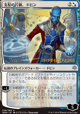 Promotional: Dovin, Hand of Control (229 - JPN Alternate Art Prerelease Foil)