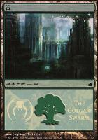 Promotional: Forest (MPS 2005 - Golgari)