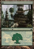 Promotional: Forest (MPS 2005 - Selesnya)