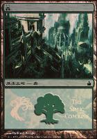 Promotional: Forest (MPS 2005 - Simic)