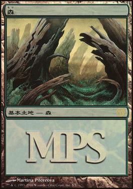 Promotional: Forest (MPS 2006 Foil)