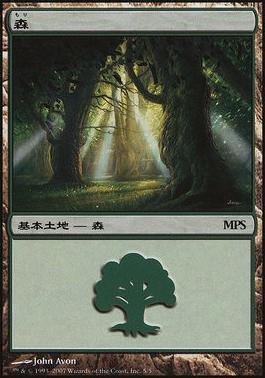 Promotional: Forest (MPS 2007 Non-Foil)