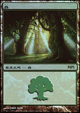 Promotional: Forest (MPS 2007 Foil)