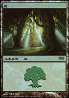 Promotional: Forest (MPS 2007 Foil)