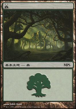 Promotional: Forest (MPS 2008 Non-Foil)