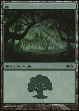 Promotional: Forest (MPS 2008 Foil)