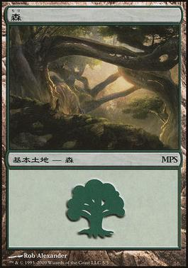 Promotional: Forest (MPS 2009 Non-Foil)