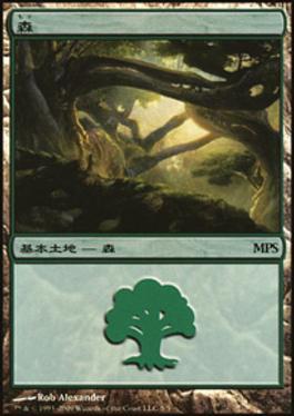Promotional: Forest (MPS 2009 Foil)