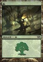 Promotional: Forest (MPS 2010 Foil)
