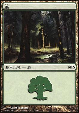 Promotional: Forest (MPS 2011 Non-Foil)