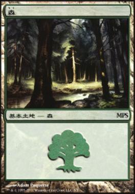 Promotional: Forest (MPS 2011 Foil)