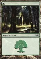 Promotional: Forest (MPS 2011 Foil)