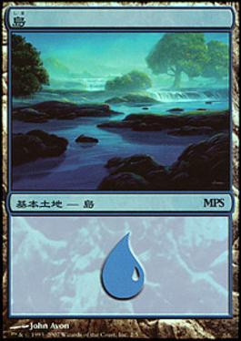 Promotional: Island (MPS 2007 Foil)