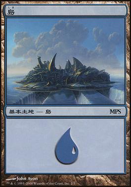 Promotional: Island (MPS 2008 Non-Foil)