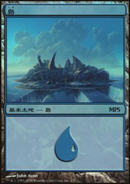 Promotional: Island (MPS 2008 Foil)