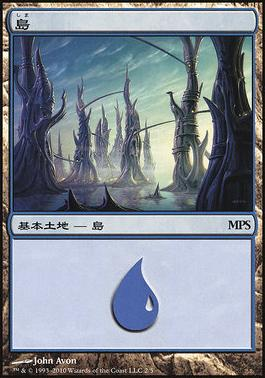 Promotional: Island (MPS 2010 Non-Foil)
