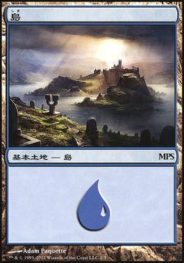 Promotional: Island (MPS 2011 Non-Foil)
