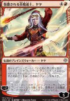Promotional: Jaya, Venerated Firemage (135 - JPN Alternate Art Prerelease Foil)