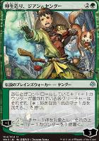 Promotional: Jiang Yanggu, Wildcrafter (164 - JPN Alternate Art Prerelease Foil)