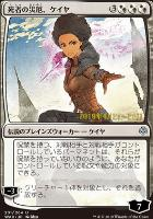 Promotional: Kaya, Bane of the Dead (231 - JPN Alternate Art Prerelease Foil)