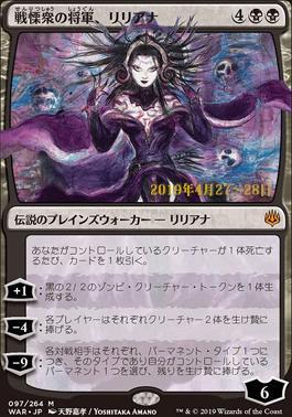 Promotional: Liliana, Dreadhorde General (097 - JPN Alternate Art Prerelease Foil)
