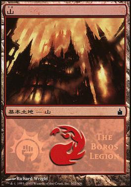 Promotional: Mountain (MPS 2005 - Boros)