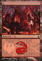 Promotional: Mountain (MPS 2005 - Izzet)