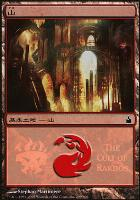 Promotional: Mountain (MPS 2005 - Rakdos)