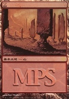 Promotional: Mountain (MPS 2006 Foil)