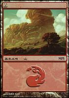 Promotional: Mountain (MPS 2007 Foil)