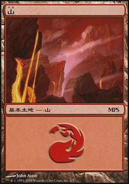 Promotional: Mountain (MPS 2008 Non-Foil)