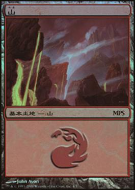 Promotional: Mountain (MPS 2008 Foil)