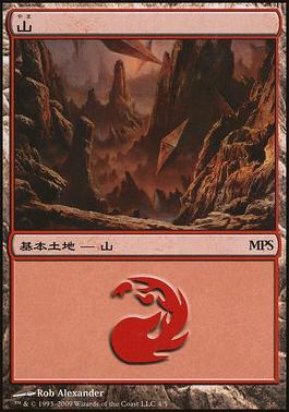 Promotional: Mountain (MPS 2009 Non-Foil)