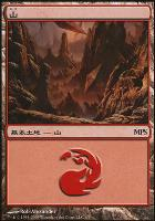 Promotional: Mountain (MPS 2009 Non-Foil)