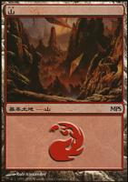 Promotional: Mountain (MPS 2009 Foil)
