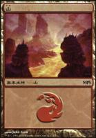 Promotional: Mountain (MPS 2010 Foil)