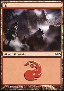 Promotional: Mountain (MPS 2011 Non-Foil)