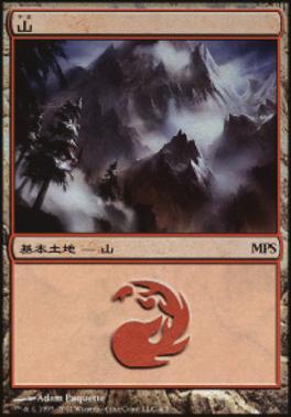 Promotional: Mountain (MPS 2011 Foil)