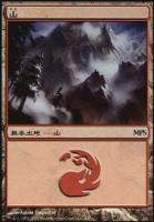 Promotional: Mountain (MPS 2011 Foil)