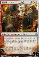 Promotional: Nahiri, Storm of Stone (233 - JPN Alternate Art Prerelease Foil)