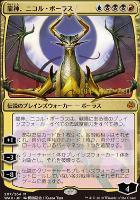 Promotional: Nicol Bolas, Dragon-God (207 - JPN Alternate Art Prerelease Foil)