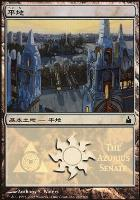 Promotional: Plains (MPS 2005 - Azorius)