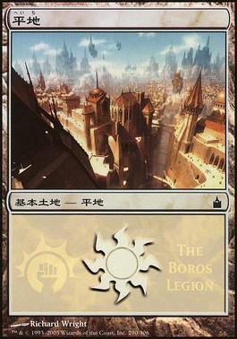 Promotional: Plains (MPS 2005 - Boros)