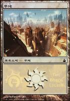 Promotional: Plains (MPS 2005 - Boros)