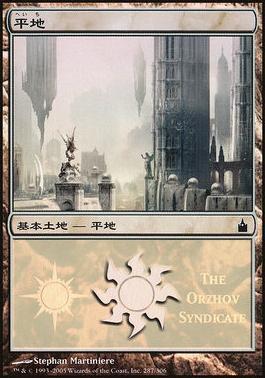 Promotional: Plains (MPS 2005 - Orzhov)